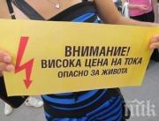 Хиляди фирми спират работа в знак на протест срещу скъпия ток