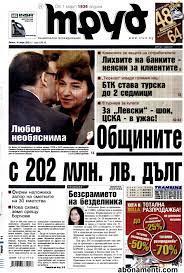 """Радините вълнения на новия """"Труд""""-ов Блъсков"""