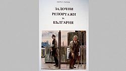 Йожи – българският Дон Кихот