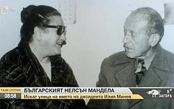 Сложен казус: Минев, Мандела, Хитлер
