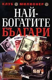 Кой и как създаде олигарсите в България