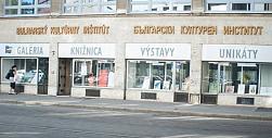 2. В Централна Европа: Емоции в Братислава