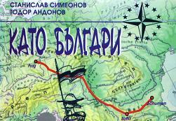 1. В Централна Европа: При българите в Унгария