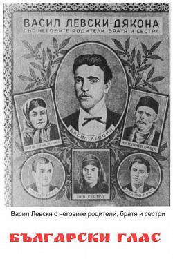 """Записи """"Семейна памет"""": По дирите на Левски"""