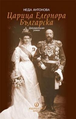 Защо написах книга за царицата-воин Елеонора