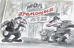 Рапсодия за македонски овчар и български закони
